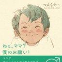 【公式】つんく♂プロデュース絵本@6/19発売!