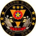 陸上自衛隊 第7師団【公式】