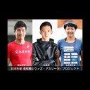 日本生命 高校陸上ウィズ・アスリート・プロジェクト【公式】
