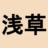 asakusa_photo