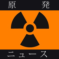 原発ニュース Social Profile