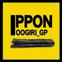 【大喜利】IPPONグランプリ