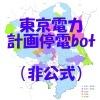 東京電力計画停電bot(非公式) Social Profile