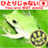 Schlegel_frog