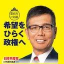 宮本たけし(日本共産党)@大阪5区