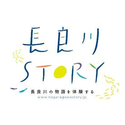 長良川STORY(長良川ストーリー)@フォトコンテスト開催中
