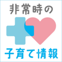 非常時の子育て情報<こどもちゃれんじ> (@shimajiro_care) Twitter
