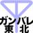 @kakuiwata