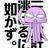 miki_a