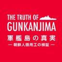 軍艦島の真実 - the truth of gunkanjima