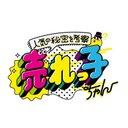 7月31日(金)よる7時〜‼️人気の秘密を考察!売れっ子ちゃん