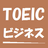 toeic_business