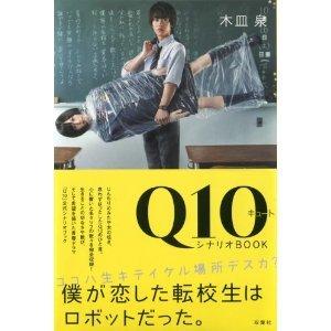 木皿泉脚本 ドラマ『Q10』 bot Social Profile