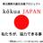 kokua_japan