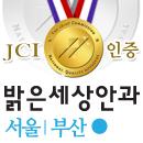서울/부산 밝은세상안과 Social Profile