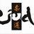 The profile image of eJudo