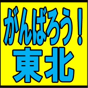 村松淳司 Social Profile
