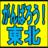 muramiyagi