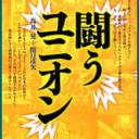 東京ユニオン