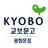 kyobobook_ghm
