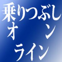 乗りつぶしオンライン | Social Profile