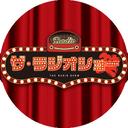 『ザ・ラジオショー』(ニッポン放送・平日13時~)