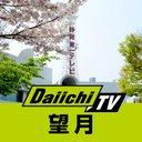 Daiichi-TV 望月/公式番宣担当