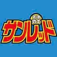 天体戦士サンレッド(アニメ) | Social Profile