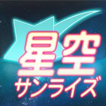 星空サンライズ Social Profile