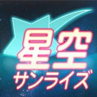 星空サンライズ | Social Profile
