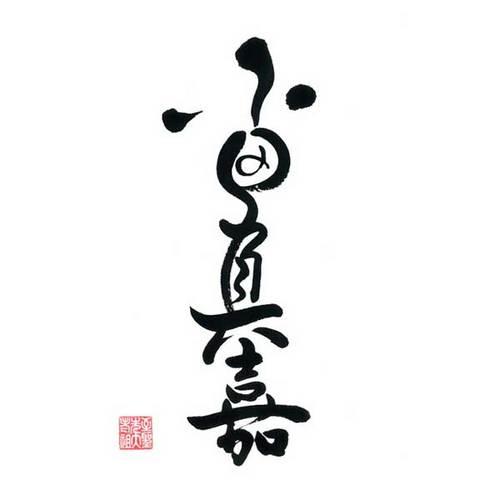 小田真嘉の成長のヒントbot Social Profile