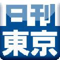 日刊スポーツ新聞社東京本社 Social Profile