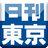 nikkan_tokyo
