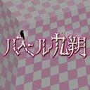 【公式】シンドラ「バベル九朔」10月19日月曜深夜スタート!