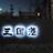 Takeshi_SNHR