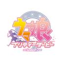 TVアニメ『ウマ娘 プリティーダービー Season 2』