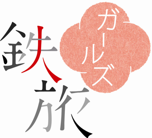 鉄旅ガールズ Social Profile