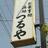 turuya_yome