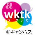 朝日新聞wktk編集部 Social Profile