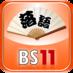 BS11落語 (@BS11_Rakugo)