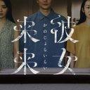 映画『彼女来来』 6.18〜新宿武蔵野館ほか公開