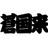 蒼国来栄吉 Twitter