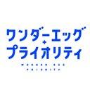 TVアニメ「ワンダーエッグ・プライオリティ」公式