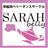 SARAHbelly_