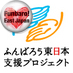 ふんばろう東日本支援プロジェクト (@fjm2011)