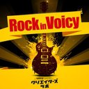 【Voicyクリラボ公式】Rock-in-Voicy 音楽ニュース、雑談、豆知識@ヤバイCD屋さん