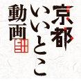 京都いいとこ動画   Social Profile