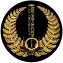 特別展「徳川家康と歴代将軍~国宝・久能山東照宮の名宝~」