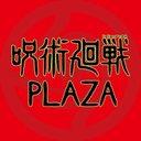 呪術廻戦 PLAZA(プラザ)