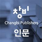 창비인문팀 Social Profile